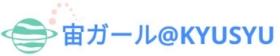 宙ガール@KYUSYU